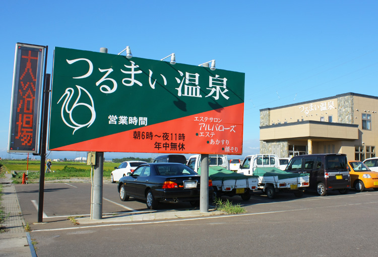 Public Onsen bath facility which is located at the major intersection of National.