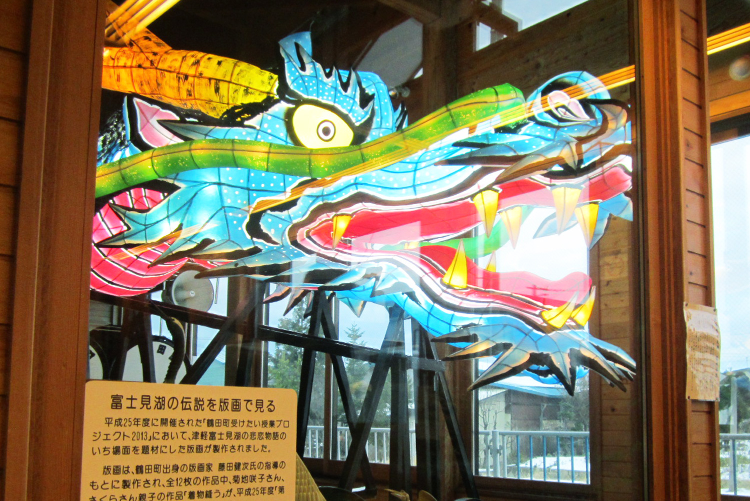 The head of the legendary Dragon ship that was the motif of the Tsugaru Fujimi Lake great power
