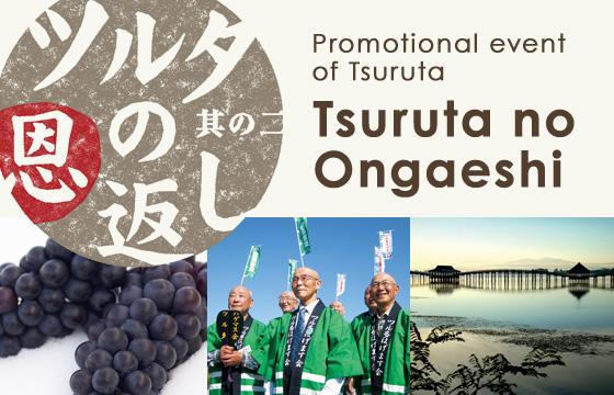 Tsuruta no Ongaeshi