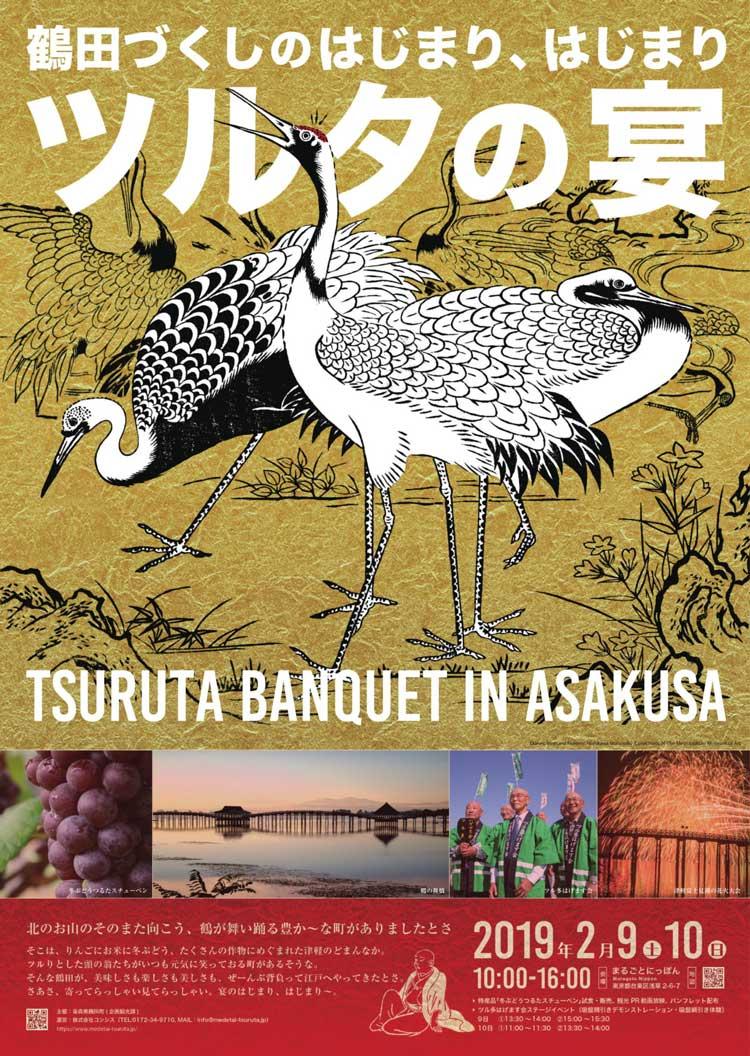 Tsuruta Banquet in Asakusa